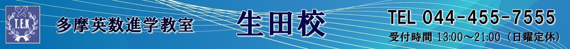 多摩英数進学教室 生田校